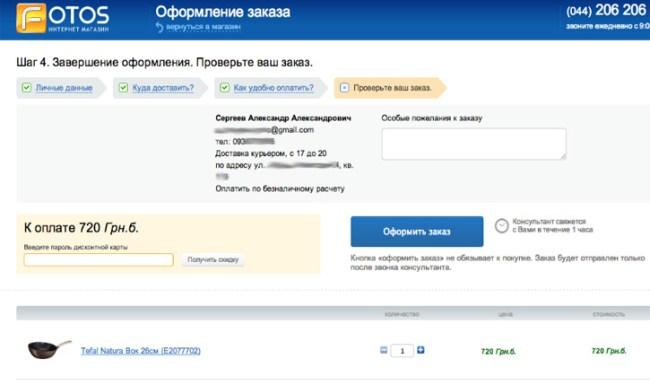 Предыдущая версия логотипа и оформления интернет-магазина Fotos.ua