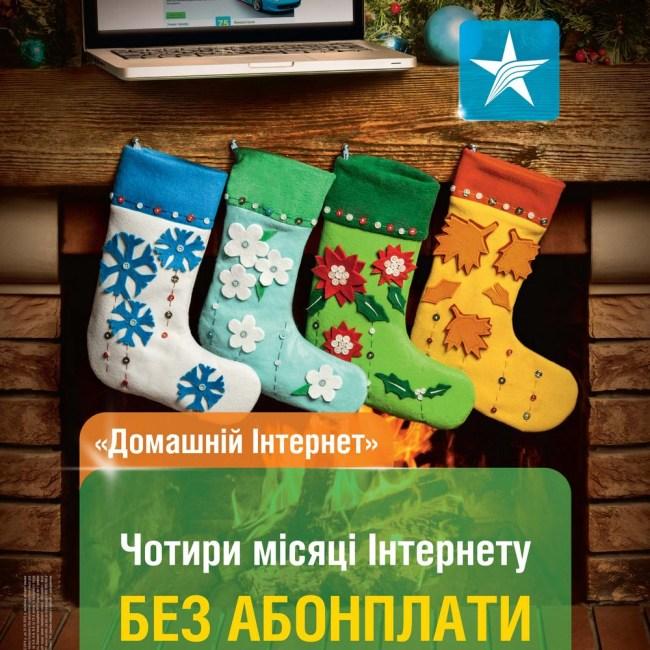 FTTB_WinterPromo14_A1_v