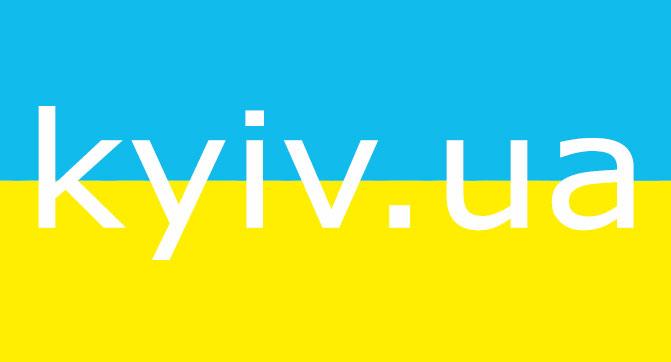 В Украине запускается домен kyiv.ua
