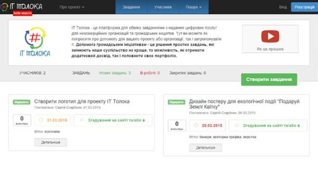 В Украине запущен проект «ІТ Толока», на котором ищут разработчиков для социальных проектов