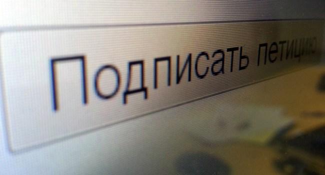 Президент внес на рассмотрение ВРУ законопроект об онлайн-петициях