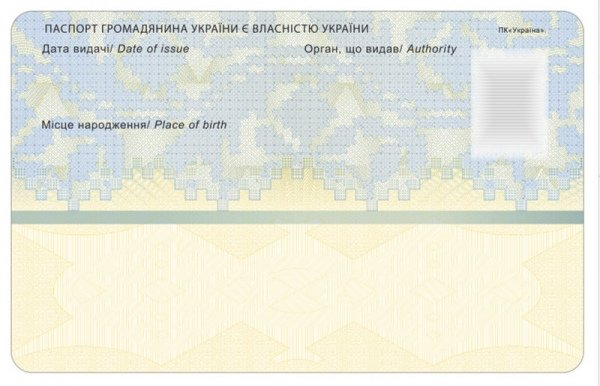 ukraine biopass (2)