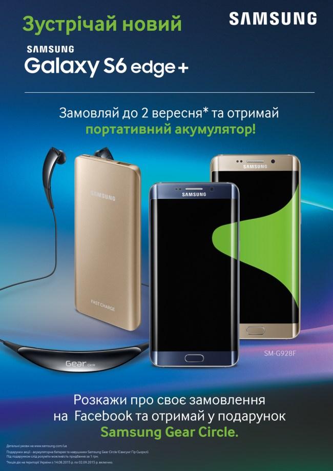 Samsung Galaxy S6 edge+ preorder (2)