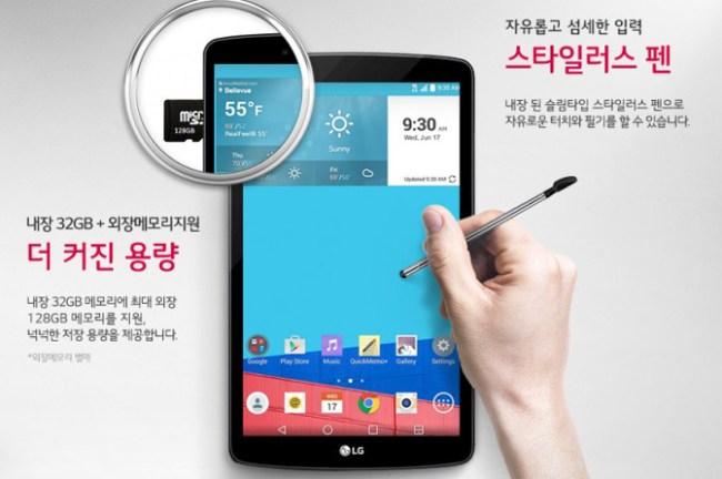 LG обновила планшет LG G Pad II 8.0