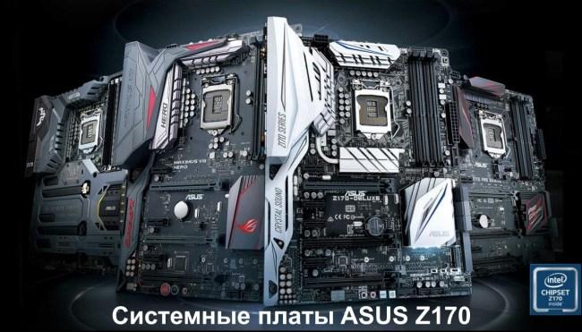 ASUS_1