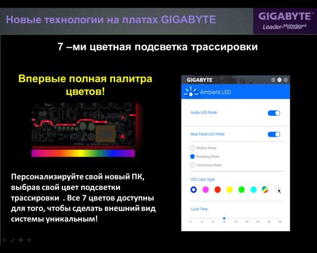 Gigabyte_7