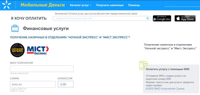 Mobilni-Groshi-Kyivstar (2)