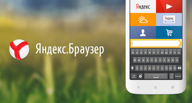 yandex.browser_android_ios
