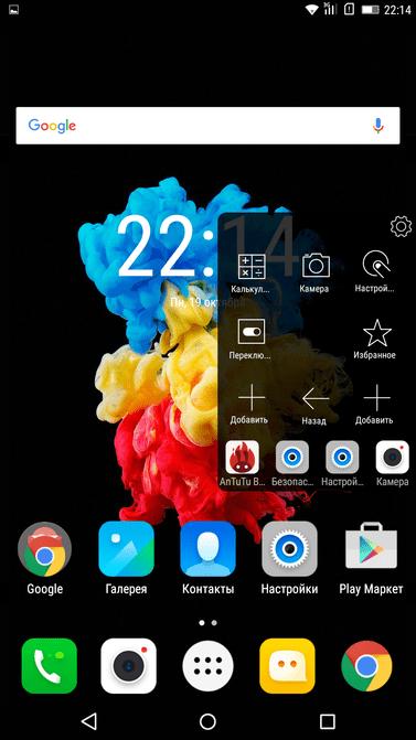 Lenovo_PHAB_Plus_screens_smart_menu