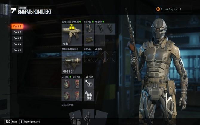 Call of Duty: Black Ops III – четыре в одном - ITC ua
