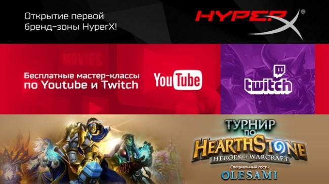 itc_banner_hyperx