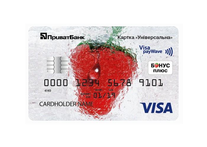 PrivatBank Visa payWave