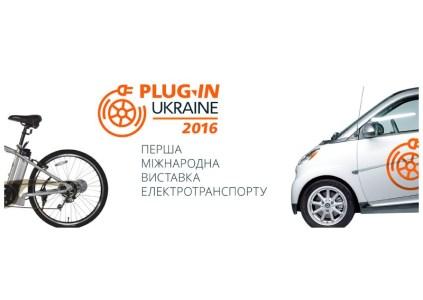 В Киеве пройдет первая международная выставка электромобилей Plug-In Ukraine 2016