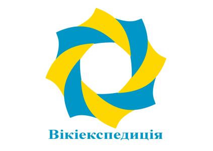 Вікімедіа Україна надає мінігранти на краєзнавчі подорожі в рамках проекту Вікіекспедиції