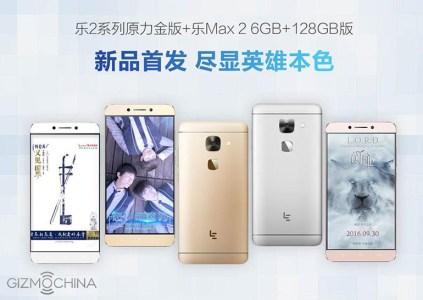 Флагманский смартфон LeEco Le Max 2 получил топовую модификацию с 6 ГБ ОЗУ и 128 ГБ флэш-памяти