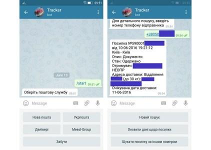 Украинские разработчики QBot запустили Telegram-бота, который умеет отслеживать посылки «Укрпошты», «Новой почты», «Деливери» и «Мист-Экспресс»