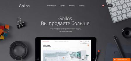 У платформы для интернет-магазинов Gollоs серьезный сбой, площадки клиентов «ушли» в офлайн