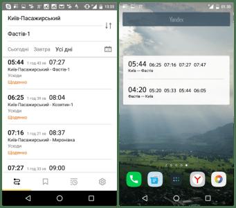 Обновленное Android-приложение «Яндекс.Электрички» поможет планировать поездки на пригородных поездах Украины