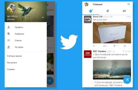 Twitter наконец обновил официальное приложение в соответствии с Material Design