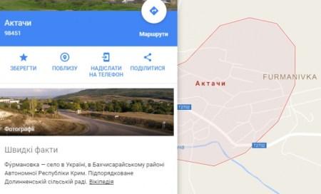 Google переименовал населенные пункты Крыма в сервисе Google Maps в рамках закона о декоммунизации
