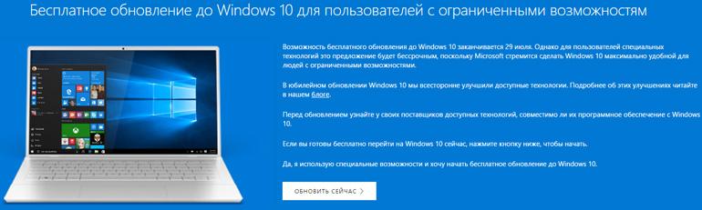 Бесплатное обновление до Windows 10 возможно и после 29 июля