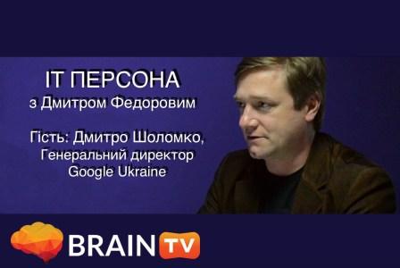 Brain TV «IT-персона»: Дмитро Шоломко, Генеральний директор Google в Україні