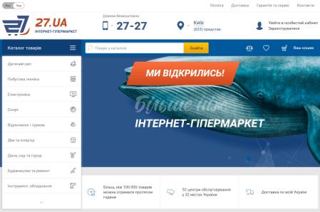 Сеть строительных супермаркетов «Эпицентр» запустила собственный интернет-магазин 27.UA