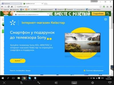 Пользователи «Домашнего интернета» от Киевстар обвиняют компанию в фильтрации трафика, но она называет это «услугой информационных сообщений»