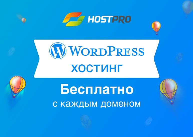 хостинг от wordpress