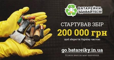 Украинские активисты запустили краудфандинговую кампанию, призванную помочь с утилизацией батареек