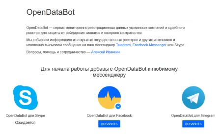 Украинские разработчики бота OpenDataBot запустили онлайн-петицию о необходимости открыть государственные данные для защиты бизнеса от рейдерства