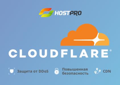 Защита и ускорение сайта с Cloudflare