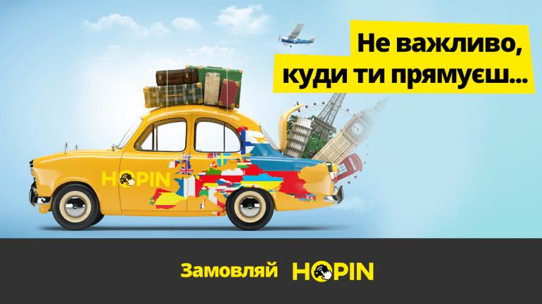 hopin_kyiv_3
