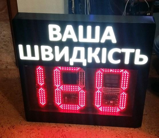 В Киеве на улице Телиги установили первое «умное» табло контроля скорости