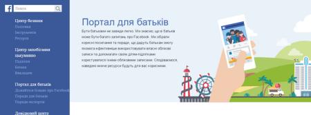 Facebook запустила «Портал для родителей», призванный помочь в обучении детей основам безопасности