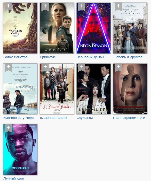 top-films-of-2016