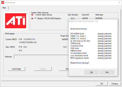AMD Pixel Clock Patcher 1.4.4 научился обходить проверку сигнатуры BIOS видеокарт rx 4xx