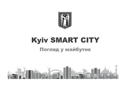КГГА: До конца года система Kyiv Smart City заработает в коммунальных предприятиях