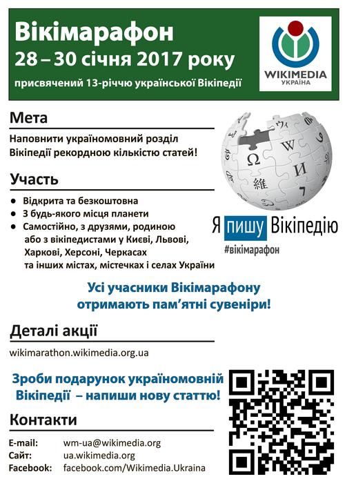 В Україні з 28 по 30 січня пройде Вікімарафон, присвячений 13-річчю української Вікіпедії