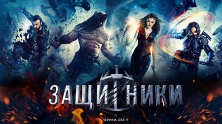Импортозамещенные «Мстители»: Вышел финальный трейлер российского супергеройского боевика «Защитники»