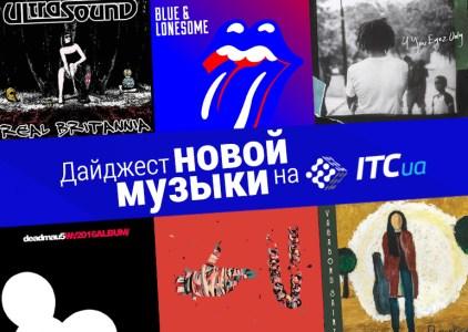 Дайджест новой музыки | Ноябрь-Декабрь '16