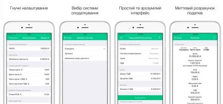 Украинский программист создал налоговый калькулятор для iOS, позволяющий рассчитать налоги для ФЛП по новым правилам