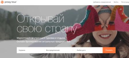 Украинский сервис Proxy Tour связывает внутренних туристов напрямую с операторами