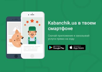 Онлайн-сервис заказа услуг Kabanchik.ua выпустил мобильное приложение