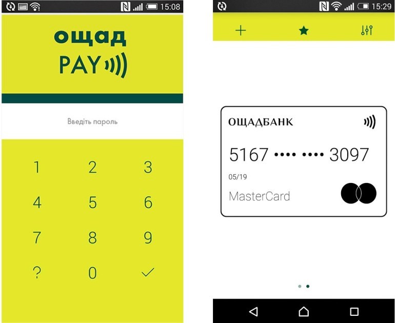 """""""Ощадбанк"""" выпустил мобильное приложение """"Ощад PAY"""" для бесконтактных платежей смартфонами с поддержкой NFC"""