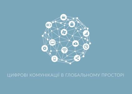 На Prometheus запущен бесплатный онлайн-курс «Цифровые коммуникации в глобальном пространстве»