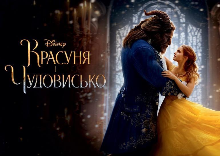 Beauty and the Beast / «Красавица и чудовище» - ITC.ua