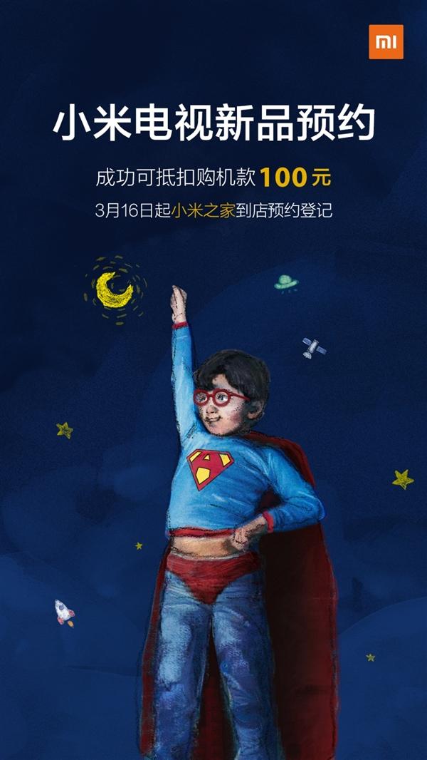На 21 марта запланирована презентация нового продукта Xiaomi серии Mi TV