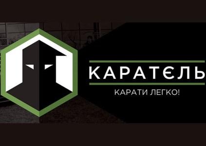 «Каратель» — сервис юридической помощи гражданам от украинских волонтёров