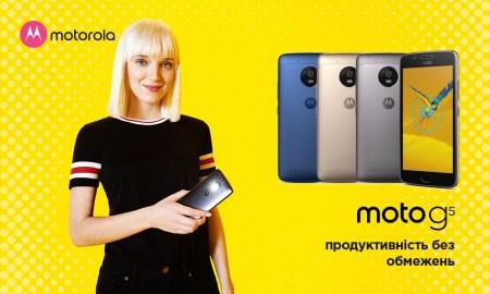 В Украине стартовали продажи смартфона Motorola Moto G5 по цене 6000 грн